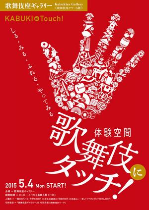 出典:http://www.kabuki-bito.jp/